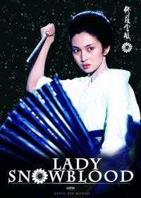 Lady Snowblood Cover