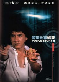 Police Story II Cover