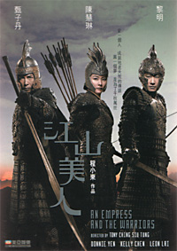 DVD An Empress and the Warriors