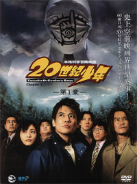 DVD 20th Century Boys – Chapter 1