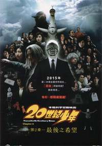 DVD 20th Century Boys - Chapter 2